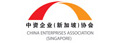 中資企業(新加坡)協會